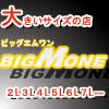 BIG-M-ONE 大きいサイズの店ビッグエムワン