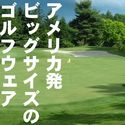 【ビッグサイズのゴルフウェア・シューズ★サエキ企画】USアディダス/キャロウェイ/プーマ/オークリー