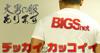 ビッグサイズ専門店【BIGSnet】