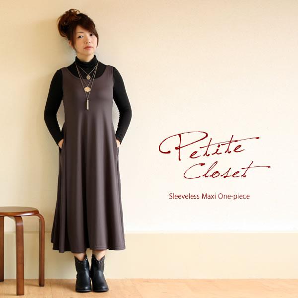 Petite Closet(プティットクローゼット)