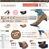 UNISHOES《ユニシューズ》|小さいサイズの婦人靴通販