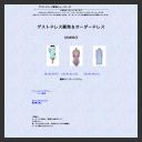 SHANROSE シャンローゼ ゲストドレスのオーダー店