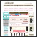 GHK通販