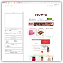 豆姫応援サイト