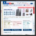 【World Wide Size】洋服の青山 大きいサイズ・小さいサイズのスーツ等オンラインショップ